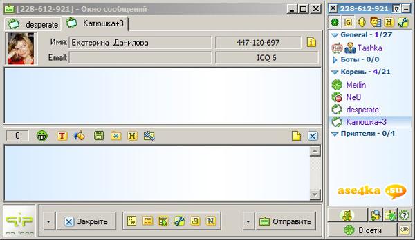 Скачати qip 2005 build 8050